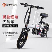 苏华特代驾车 锂电车 折叠电动自行车 折叠代驾车