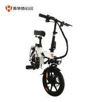 苏华特电动自行车 锂电车 折叠电动自行车 可折叠电动车