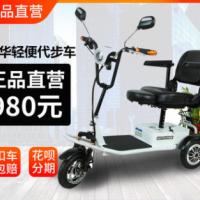 锂电三轮折叠电动代步车成人四轮电动车残疾人轮椅车助力车接小孩