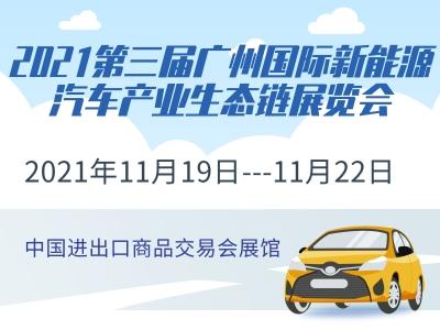 2021第三届广州国际新能源汽车产业生态链展览会