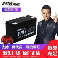 超威电瓶12v 7ahUPS蓄电池替12V8AH童车电池 农用电动喷雾器电瓶